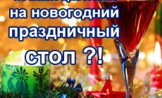 Что можно приготовить на новогодний праздничный стол ?!