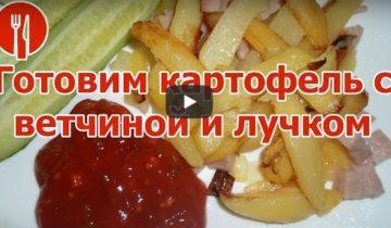 Готовим картофель с ветчиной и лучком
